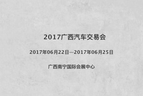 2017广西汽车交易会