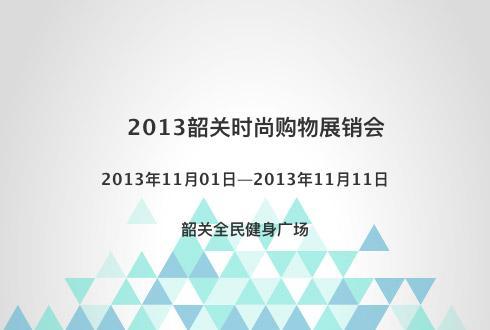 2013韶关时尚购物展销会