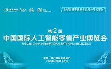 第2届中国国际人工智能零售产业博览会(思尔福AI零售展)