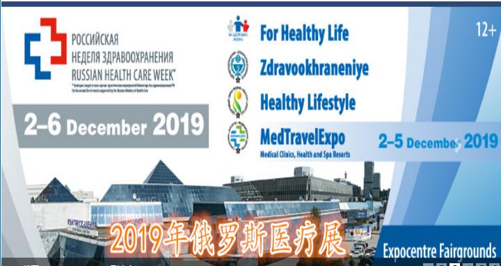 2019年第二十九届俄罗斯国际医疗设备展览会