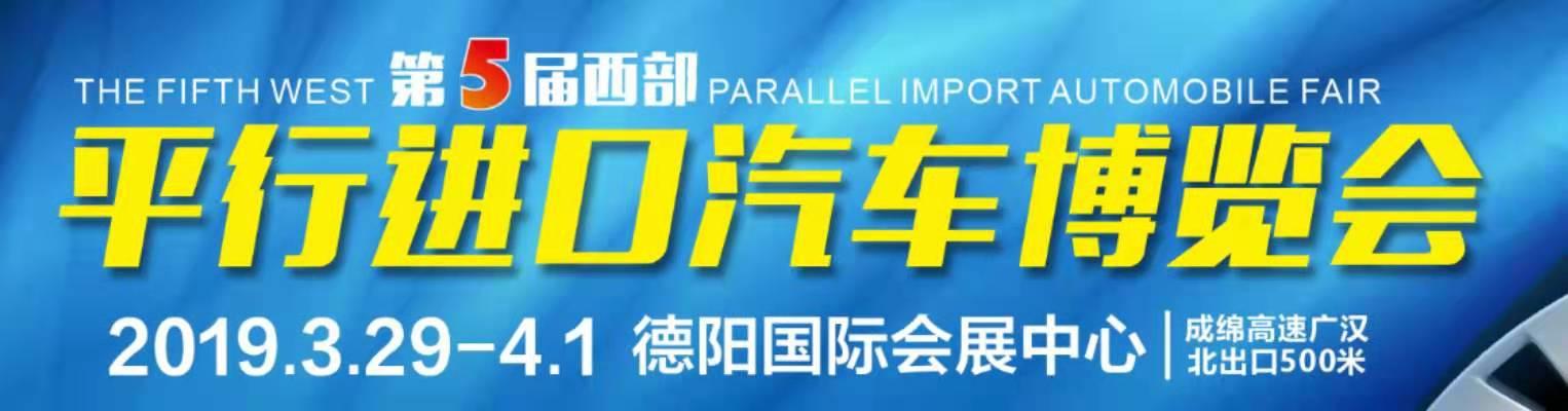 第五届西部平行进口汽车博览会