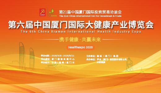 2020第六届中国厦门国际大健康产业博览会