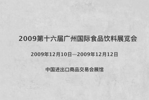 2009第十六届广州国际食品饮料展览会