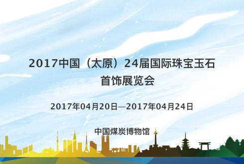 2017中国(太原)24届国际珠宝玉石首饰展览会