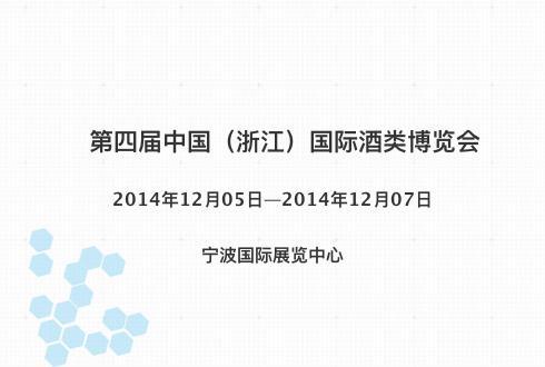 第四届中国(浙江)国际酒类博览会
