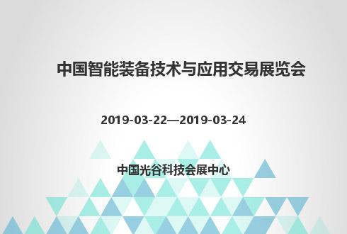 2019年中国智能装备技术与应用交易展览会
