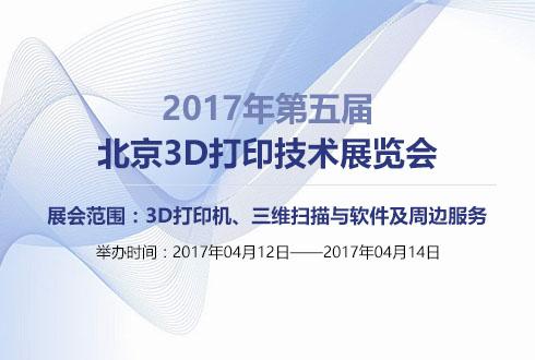 2017第五届北京3D打印技术展览会