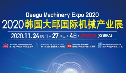 2020韩国大邱机械产业展
