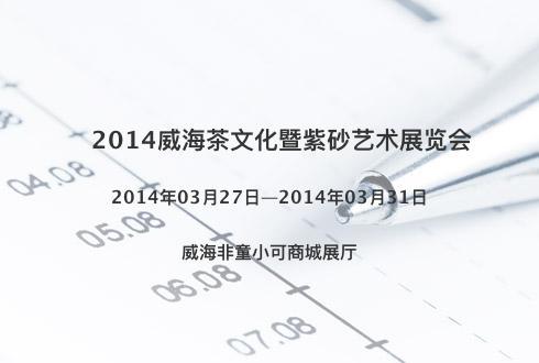 2014威海茶文化暨紫砂藝術展覽會