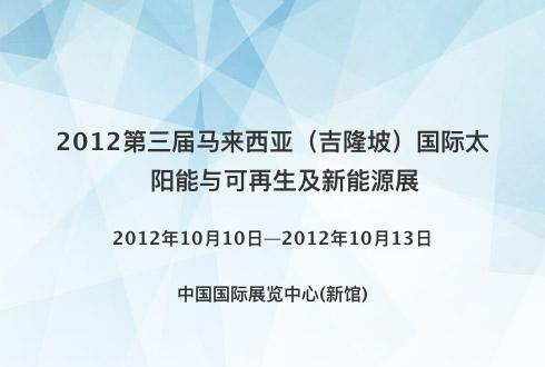 2012第三届马来西亚(吉隆坡)国际太阳能与可再生及新能源展