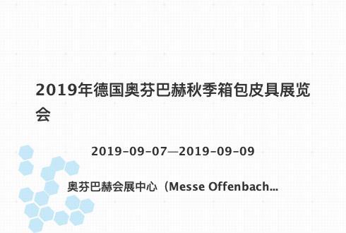 2019年德国奥芬巴赫秋季箱包皮具展览会