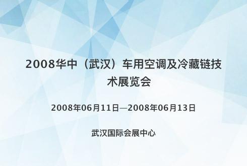 2008华中(武汉)车用空调及冷藏链技术展览会