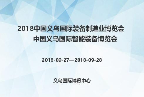 2018中國義烏國際裝備制造業博覽會 中國義烏國際智能裝備博覽會