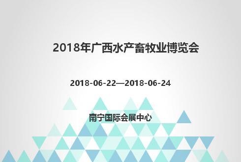 2018年广西水产畜牧业博览会
