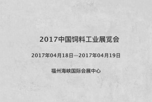 2017中国饲料工业展览会