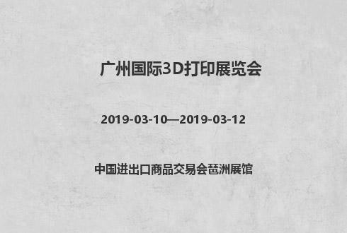 2019年广州国际3D打印展览会