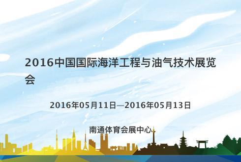 2016中国国际海洋工程与油气技术展览会