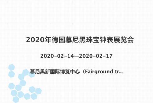 2020年德国慕尼黑珠宝钟表展览会
