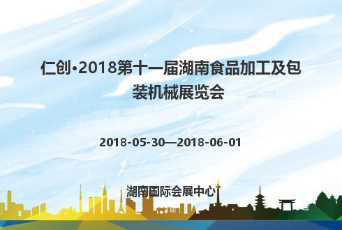 仁创·2018第十一届湖南食品加工及包装机械展览会