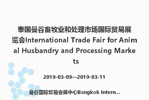 泰国曼谷畜牧业和处理市场国际贸易展览会International Trade Fair for Animal Husbandry and Processing Markets