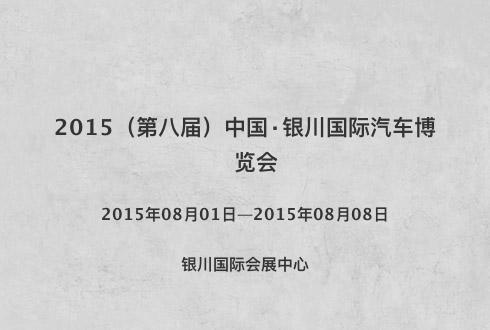 2015(第八届)中国·银川国际汽车博览会