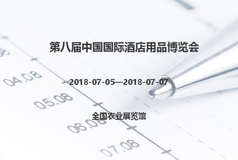 第八届中国国际酒店用品博览会