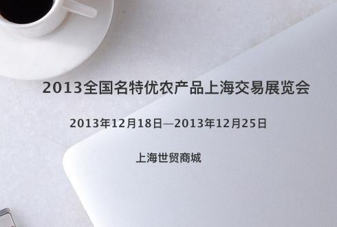 2013全国名特优农产品上海交易展览会