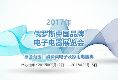 2017年俄罗斯中国品牌电子电器展览会