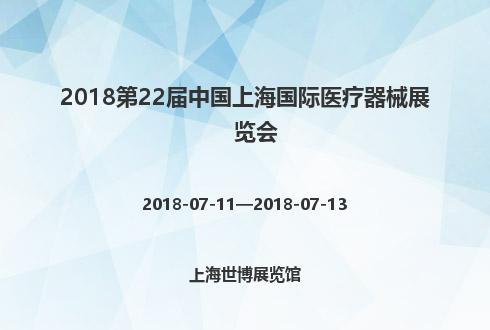 2018第22届中国上海国际医疗器械展览会