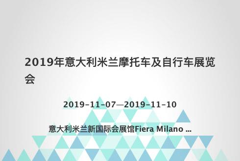 2019年意大利米兰摩托车及自行车展览会