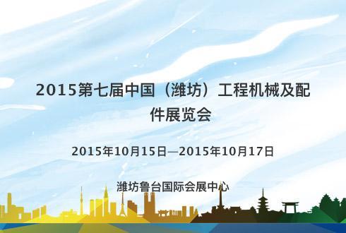 2015第七届中国(潍坊)工程机械及配件展览会