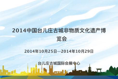 2014中国台儿庄古城非物质文化遗产博览会