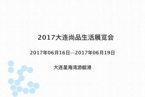 2017大连尚品生活展览会