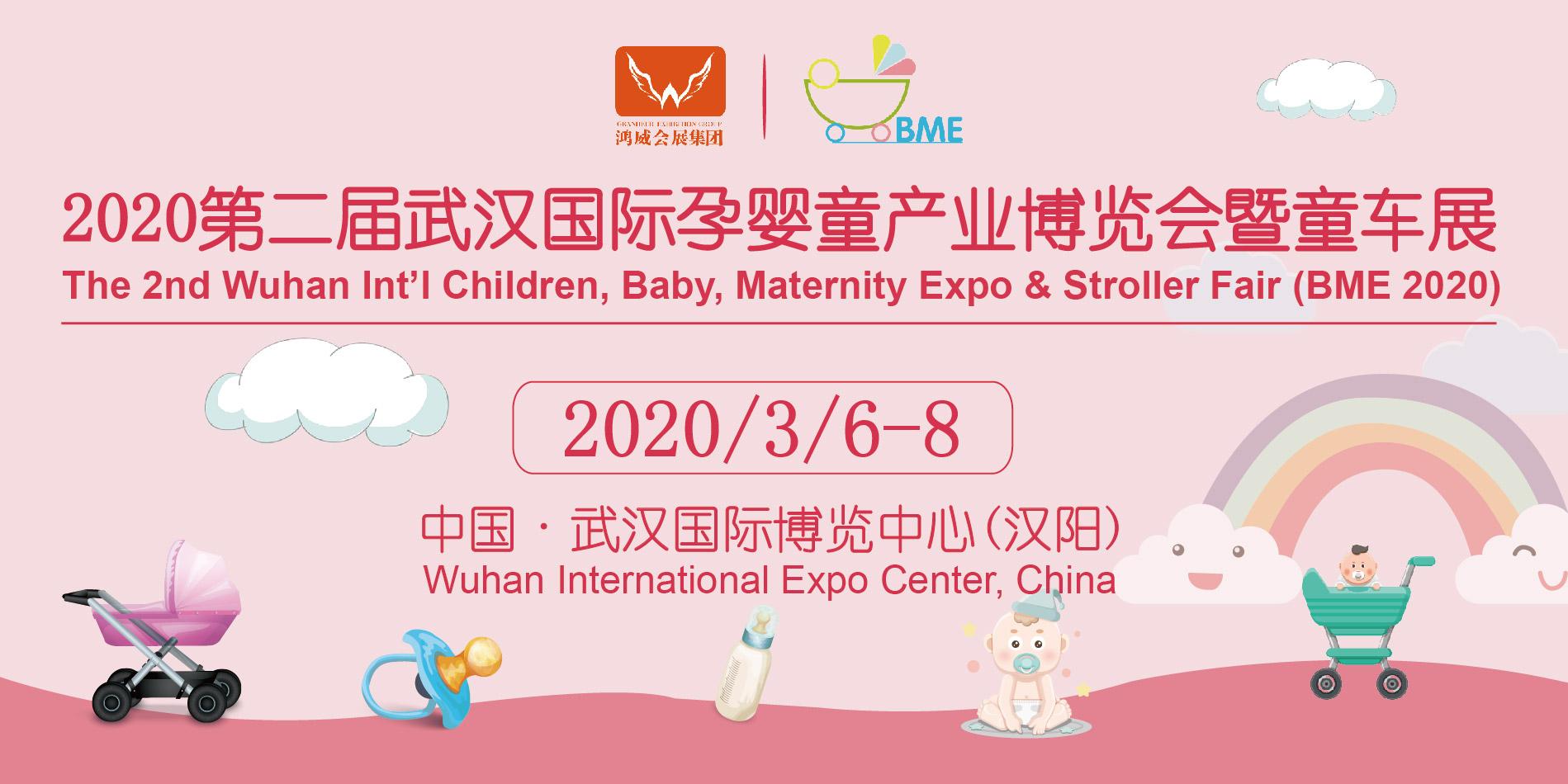 2020第二届武汉国际孕婴童产业博览会暨童车展