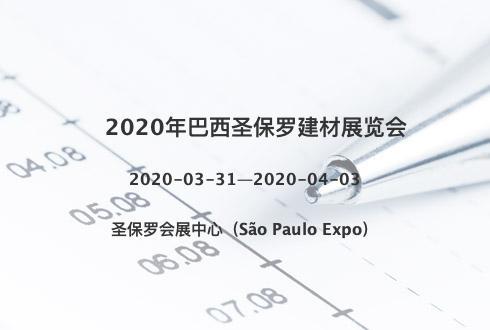 2020年巴西圣保罗建材展览会