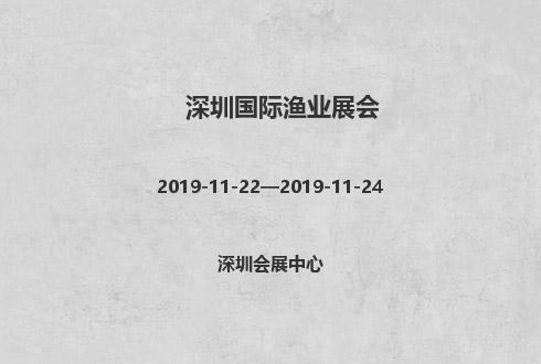 2019年深圳国际渔业展会