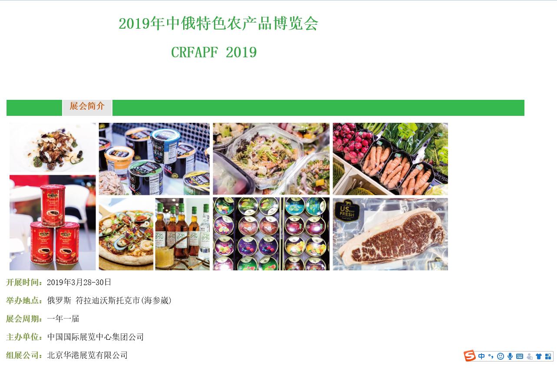 2019中俄特色农产品博览会