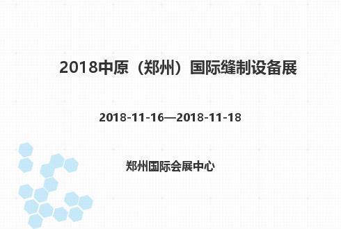2018中原(郑州)国际缝制设备展