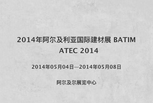 2014年阿尔及利亚国际建材展 BATIMATEC 2014