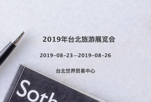 2019年台北旅游展览会