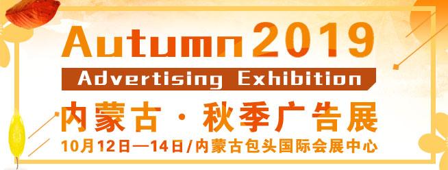 2019年第二十九届内蒙古国际广告,LED以及数码办公印刷设备博览会