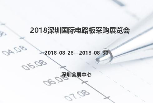 2018深圳国际电路板采购展览会