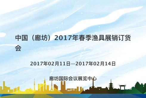 中国(廊坊)2017年春季渔具展销订货会