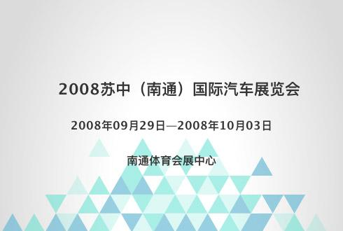 2008苏中(南通)国际汽车展览会