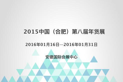 2015中国(合肥)第八届年货展