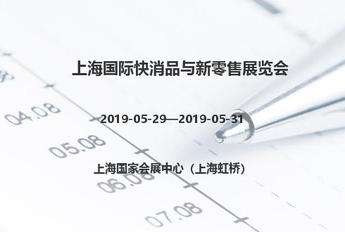 2019年上海国际快消品与新零售展览会