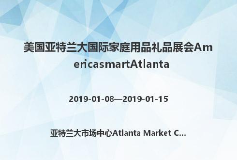 美国亚特兰大国际家庭用品礼品展会AmericasmartAtlanta