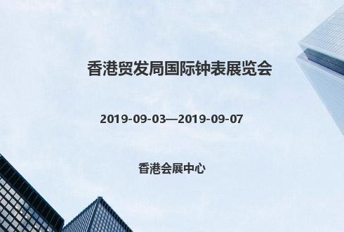 2019年香港貿發局國際鐘表展覽會