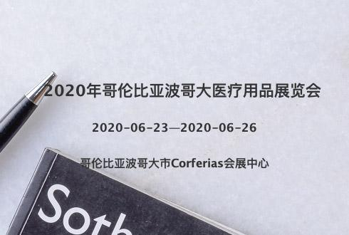 2020年哥伦比亚波哥大医疗用品展览会