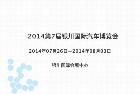2014第7届银川国际汽车博览会
